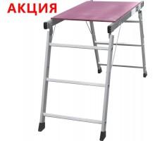 Малярный стол алюминиевый NV 1360 Новая Высота