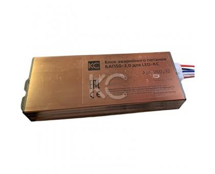 Блок аварийного питания БАП50-2,0 для LED