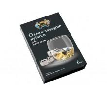 020-CR Охлаждающие кубики для напитков 6 шт. нерж. сталь