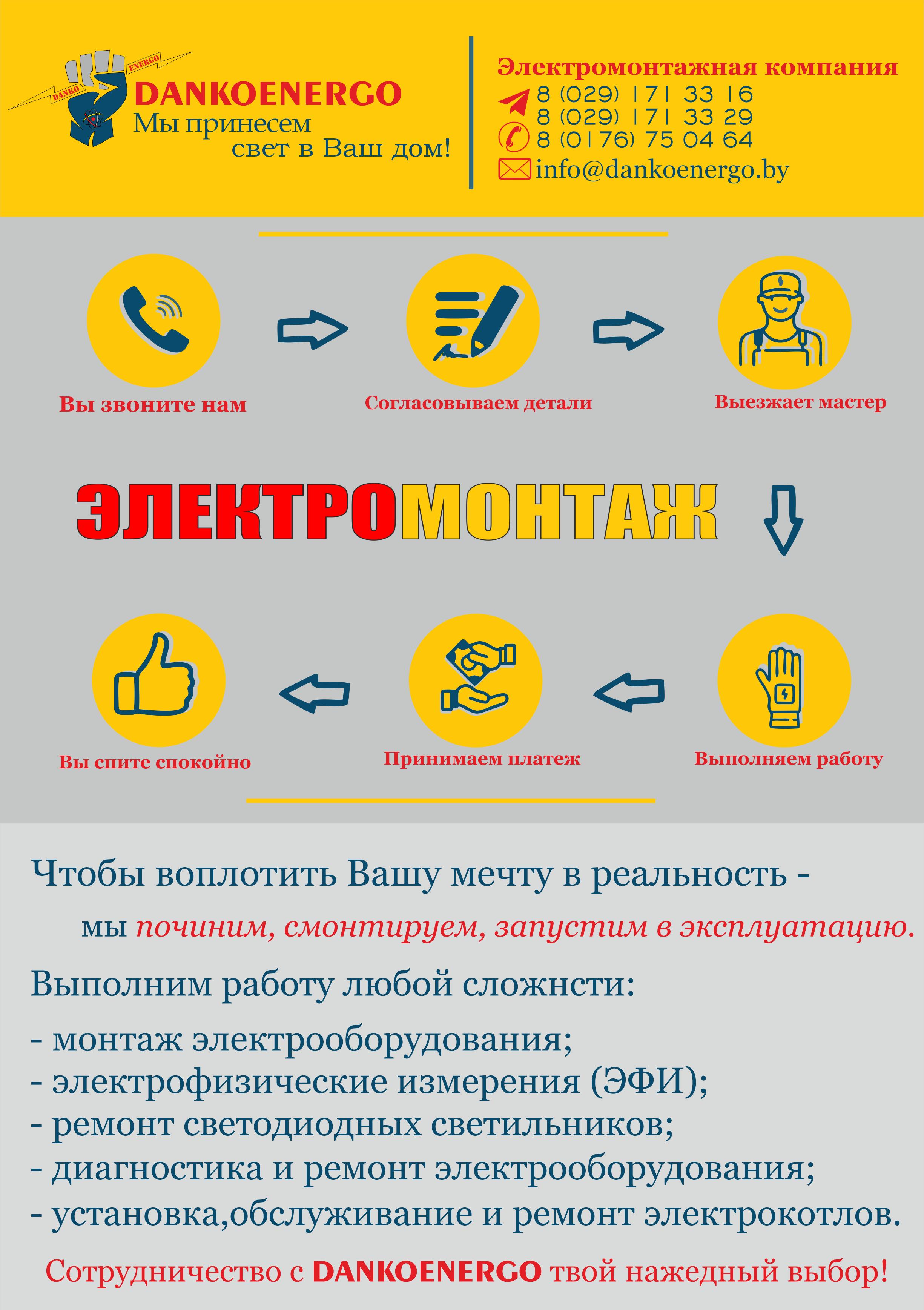 Электромонтаж И ЛЭФИ в Молодечно